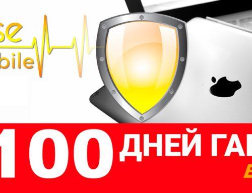 100 дней гарантии по цене 30